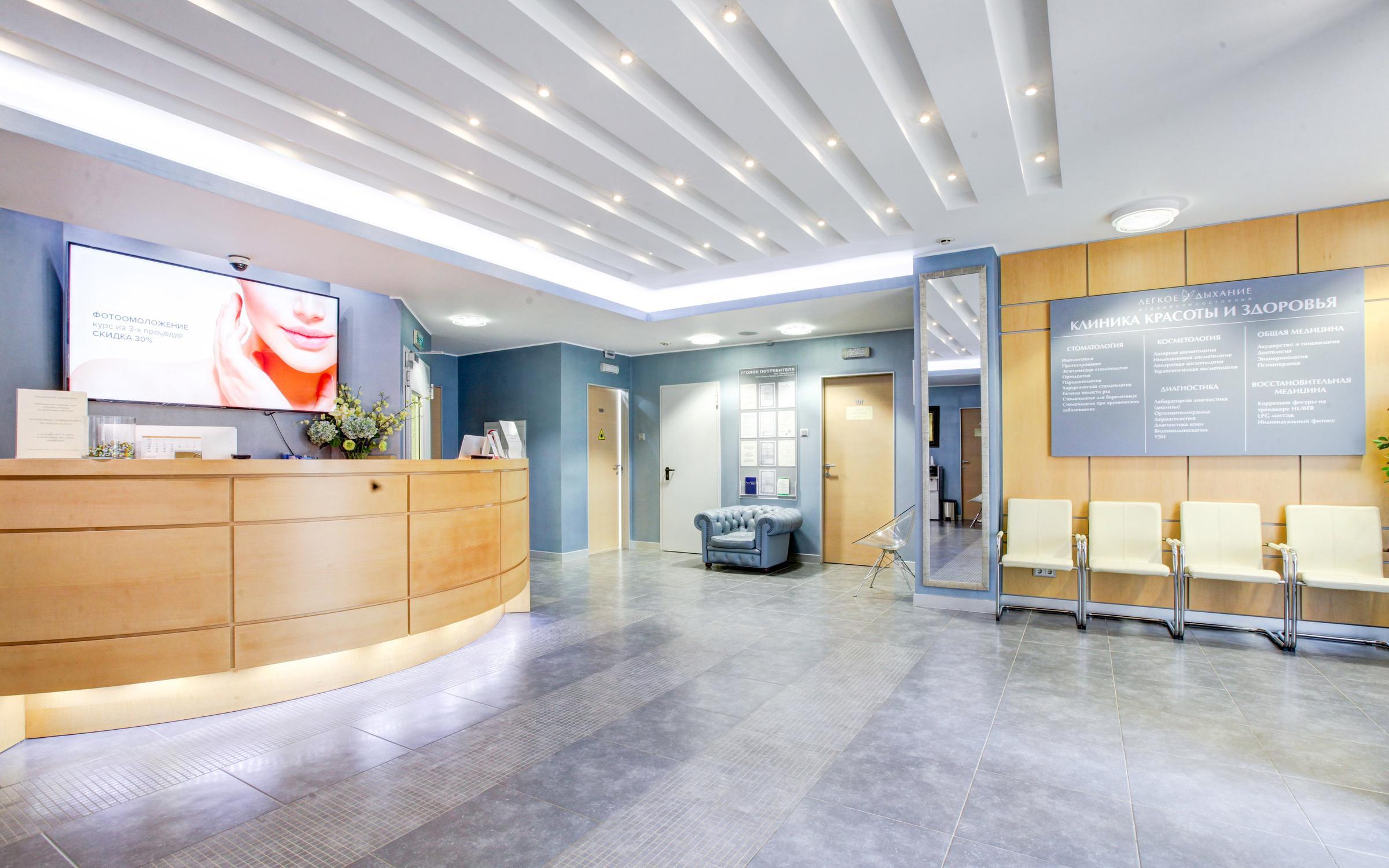 фотография Медицинского центра Легкое Дыхание на метро Парк культуры