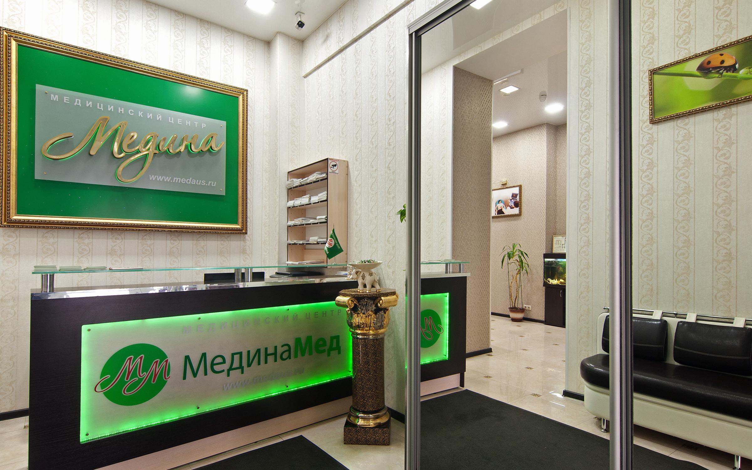 фотография Медицинского центра МединаМед на Яхромской улице