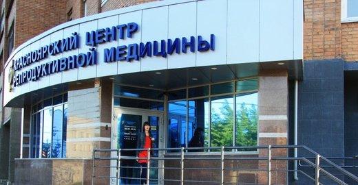 фотография Красноярский центр репродуктивной медицины Мать и дитя на улице Взлётной