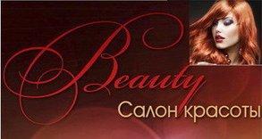 Салон Красоты BEAUTY