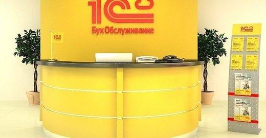 фотография Бухгалтерской фирмы 1С БухОбслуживание-Б.О.Н.Д. на Кубанской улице