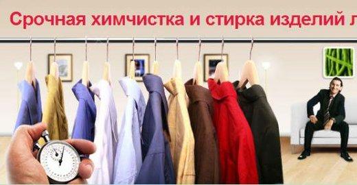 фотография Химчистки на улице Маршала Казакова