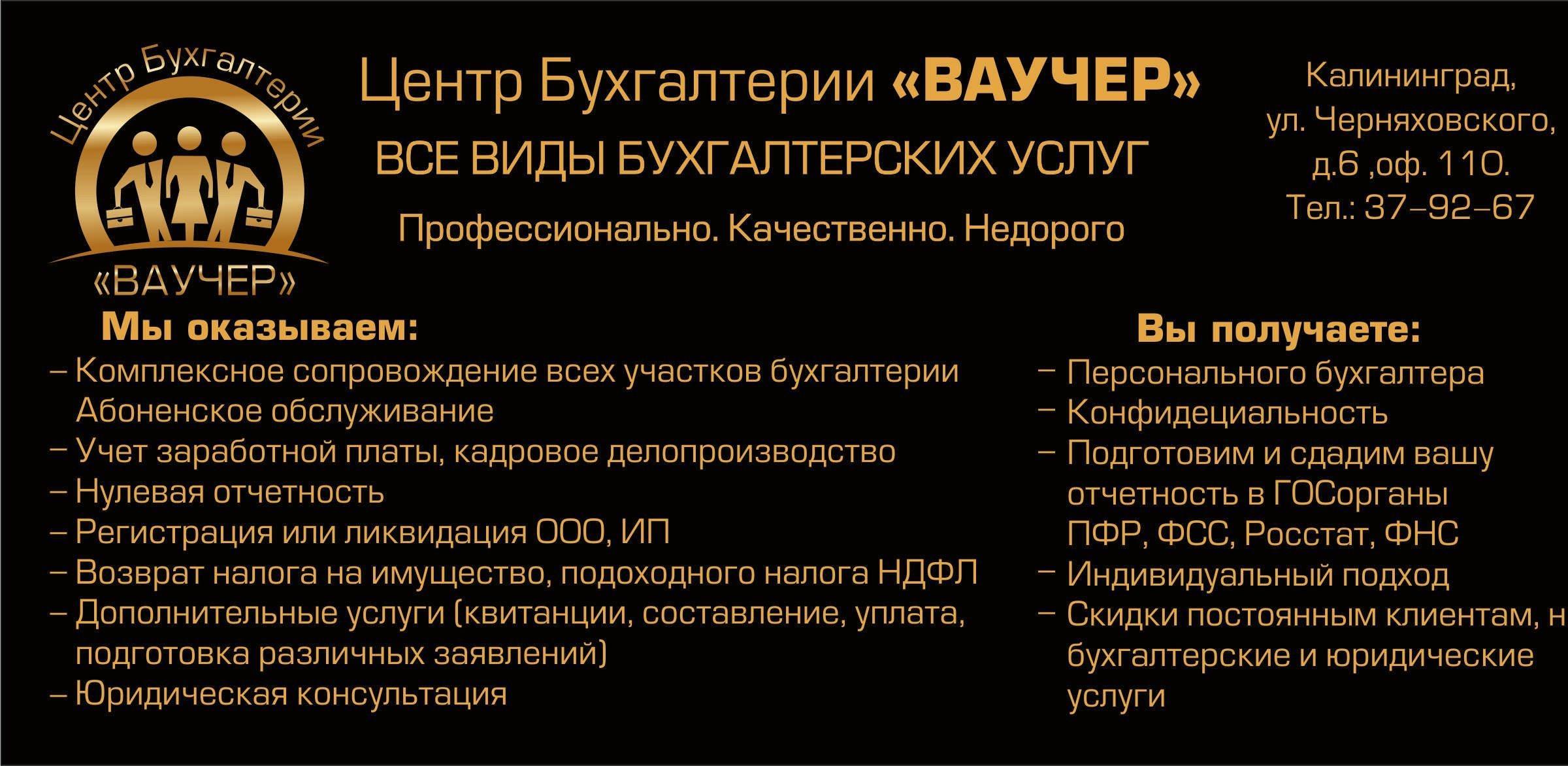фотография Центр бухгалтерии Ваучер на улице Черняховского