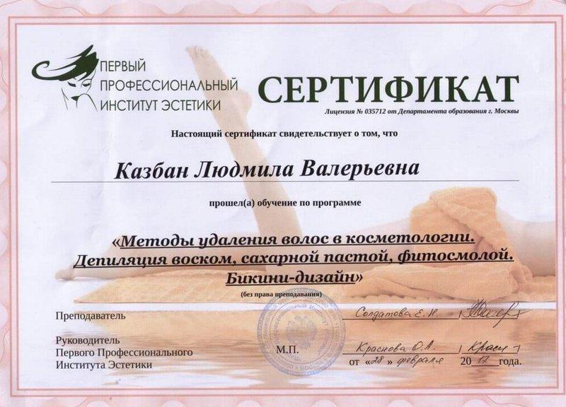 добавлением московский профессиональный колледж эстетики и косметологии рассмотрим