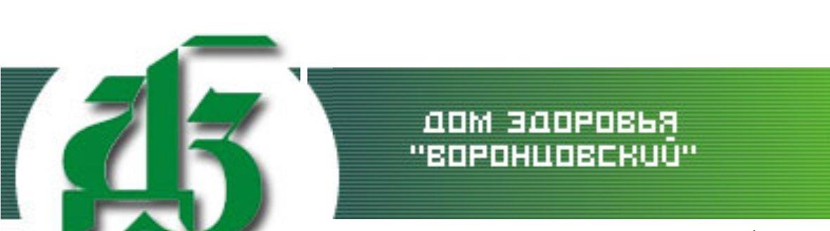 Фотогалерея - Дом здоровья Воронцовский на метро Новые Черёмушки