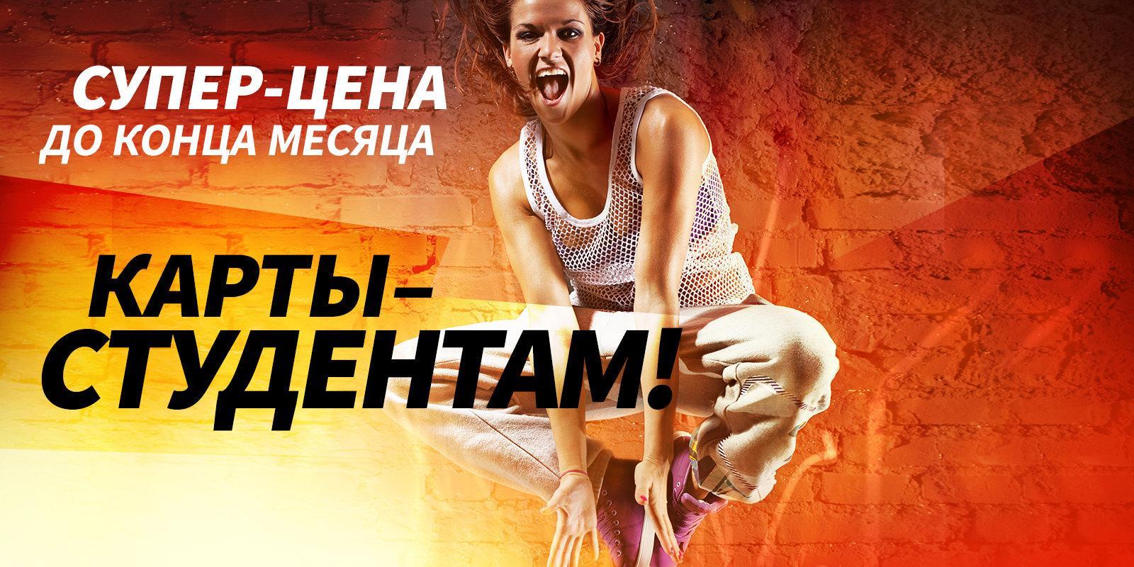 Скидки для студентов в фитнес клубах москвы ночной клуб екатеринбург антей