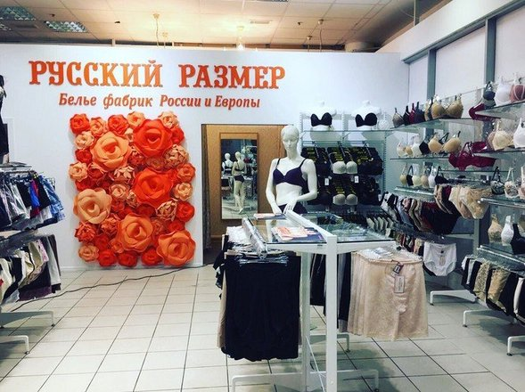 магазины женского белья русский размер в спб
