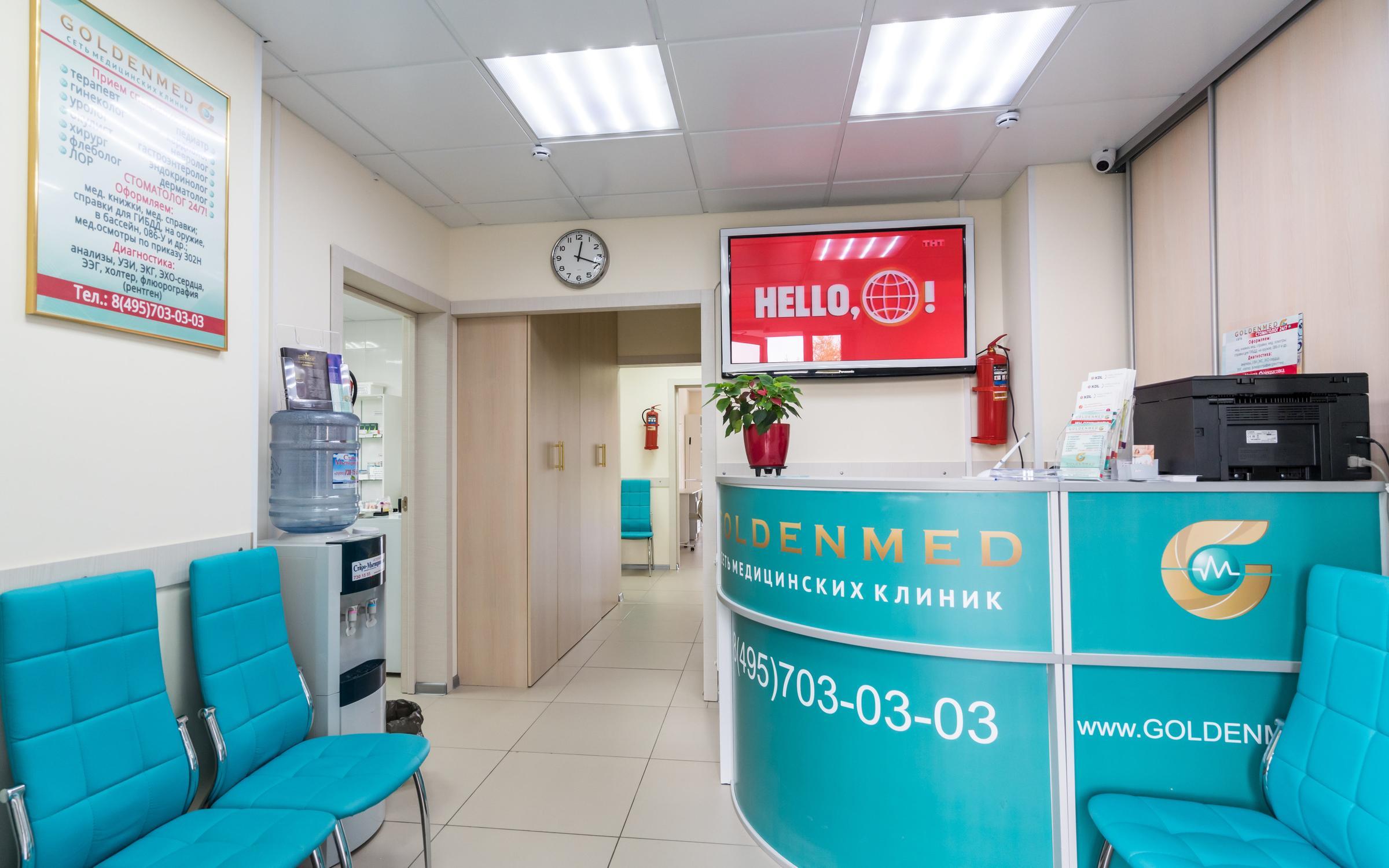 фотография Медицинской клиники GoldenMed в Некрасовке