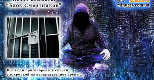 фотография Квест-комната 60minutes на Юрковской улице