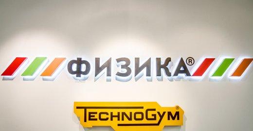 фотография Фитнес-клуба Физика на Московском шоссе