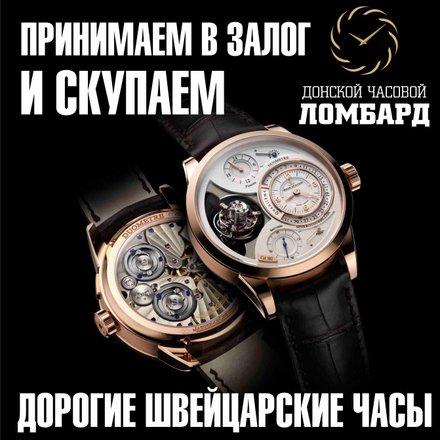 Часов ростовский ломбард победа продать часы золотые