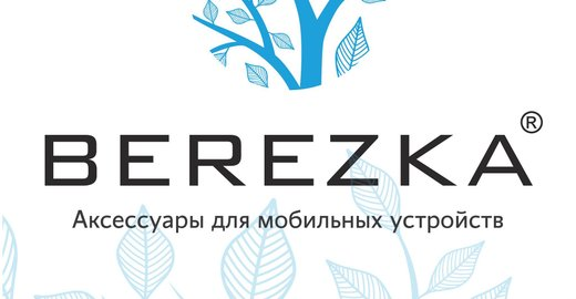 40a2c33e3e83 Магазин аксессуаров для мобильных телефонов BEREZKA на бульваре Новаторов -  отзывы, фото, каталог товаров, цены, телефон, адрес и как добраться -  Магазины ...