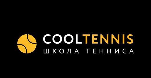 фотография Школы тенниса Cooltennis на улице Академика Волгина, 33а