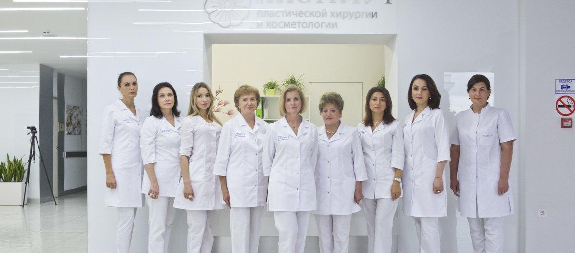 Ао институт пластической хирургии и косметологии