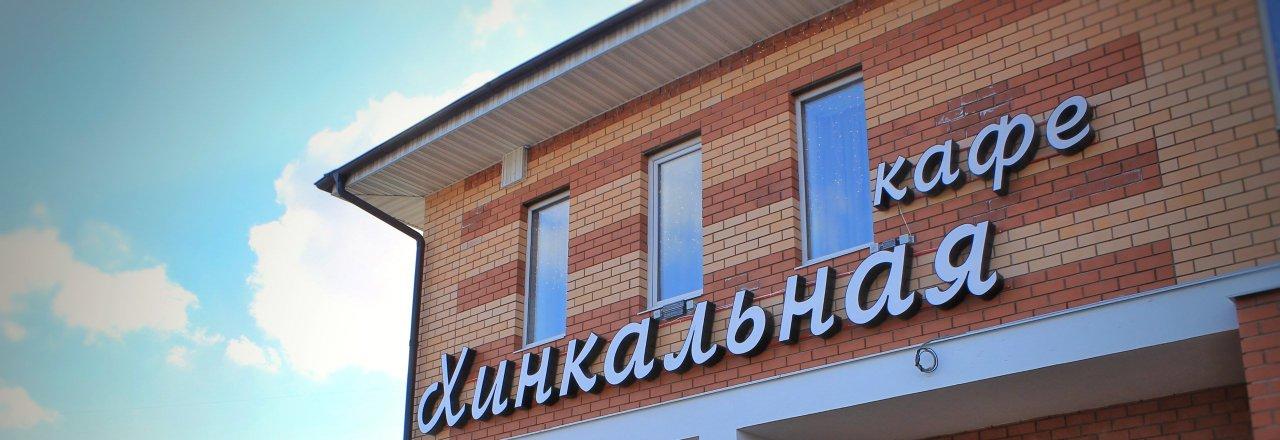 фотография Хинкальной на улице Куйбышева в Раменском