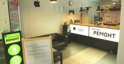 фотография Сервисного центра X-Repair в ТЦ Горбушкин двор