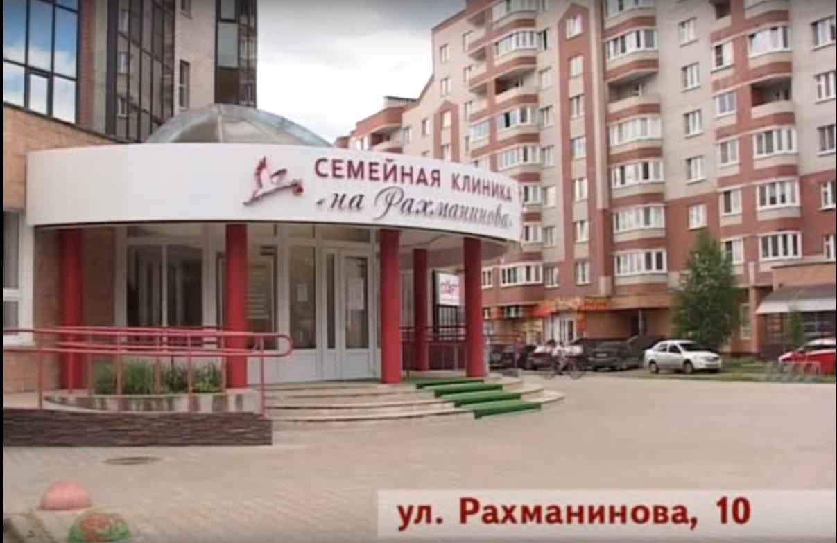 фотография Семейной клиники на Рахманинова