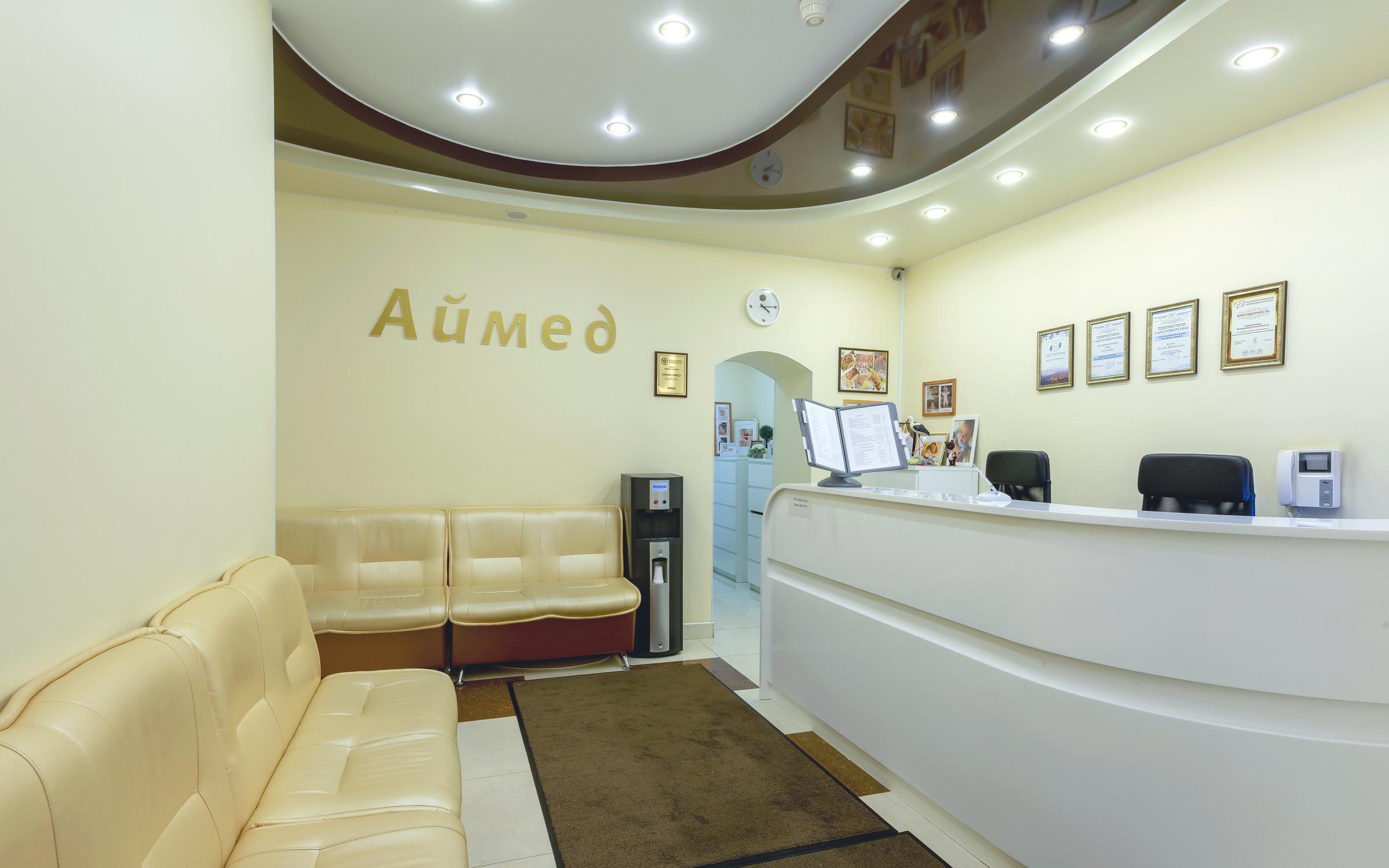 фотография Центра репродукции человека Аймед на улице Стахановцев