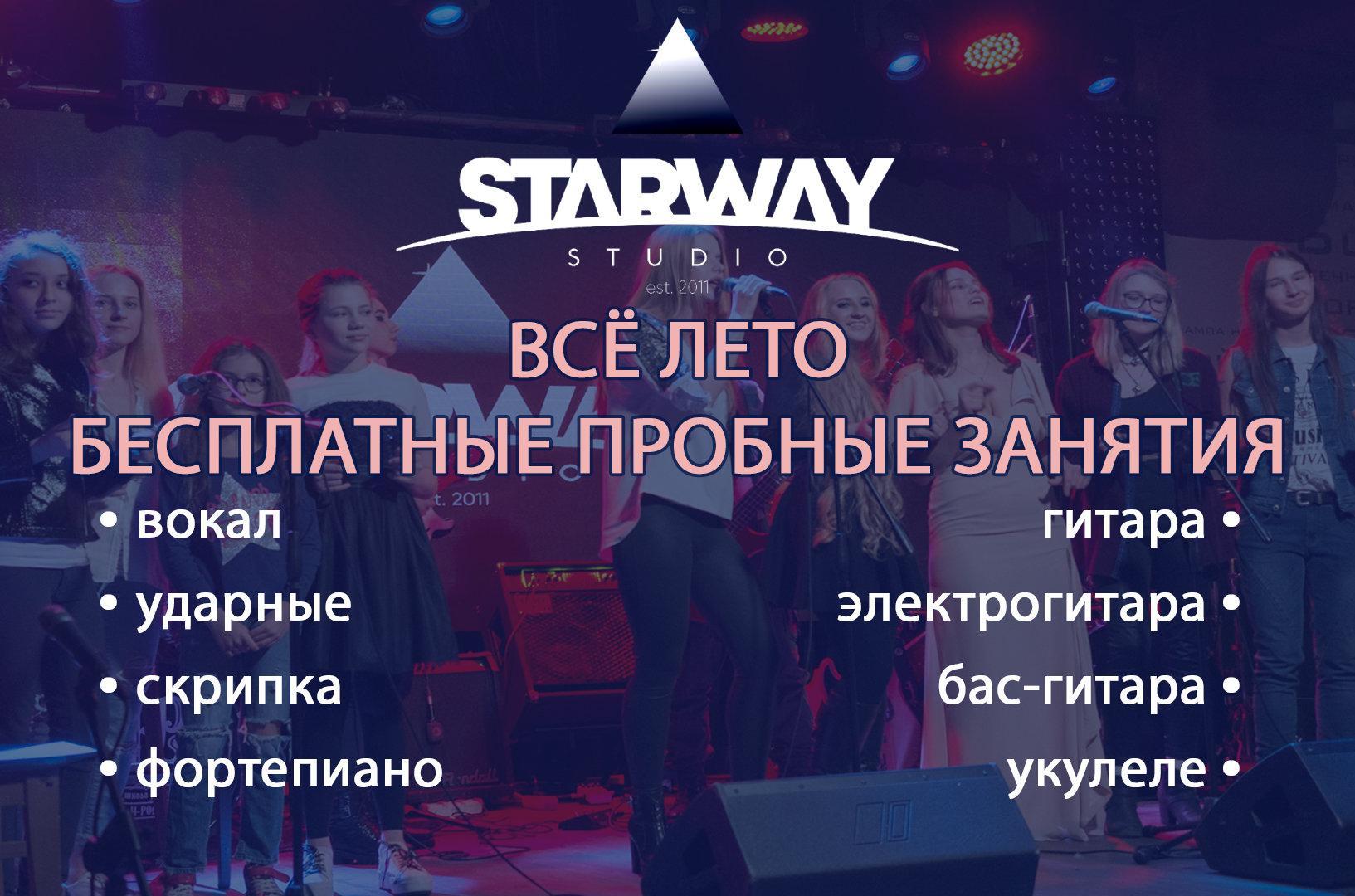 фотография Музыкальной школы-студии STARWAY
