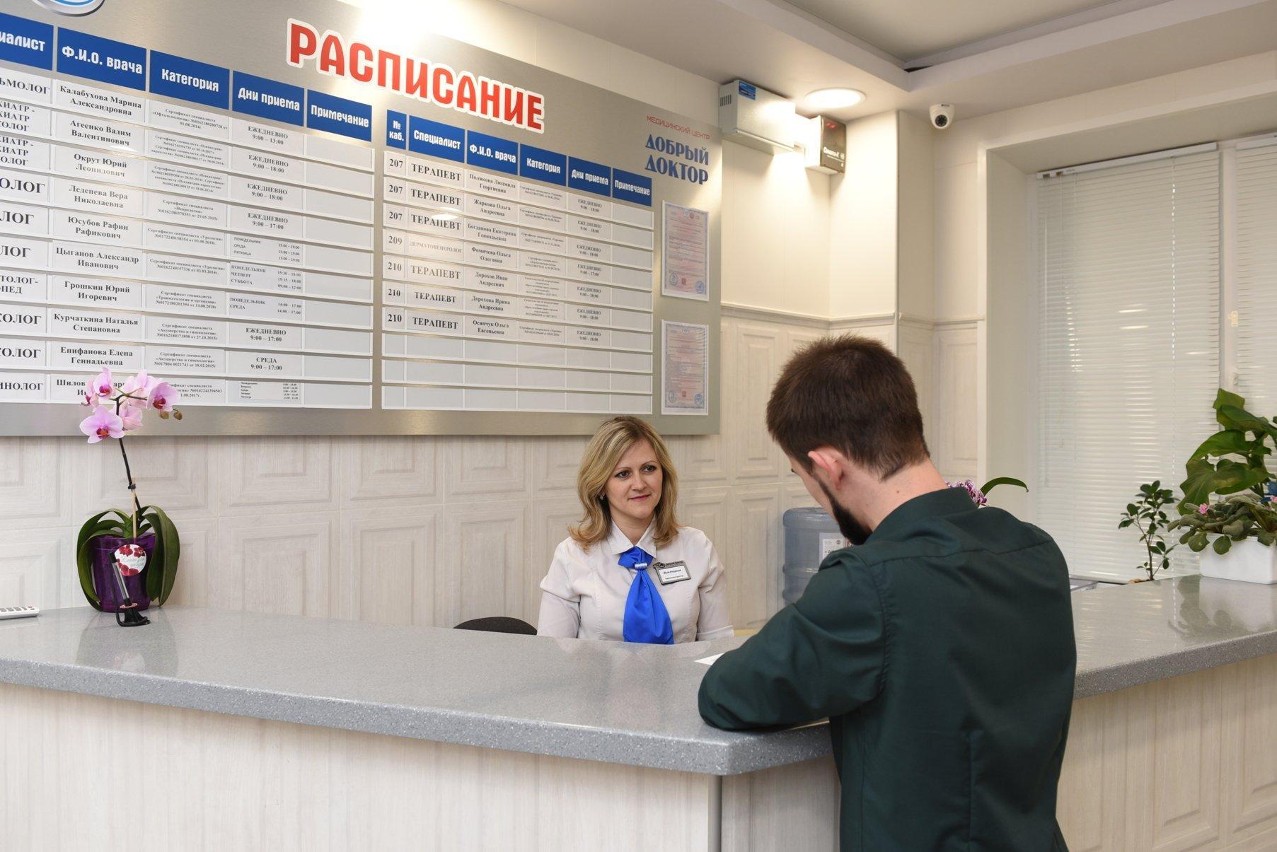 фотография Медицинского центра Добрый доктор на улице Есенина