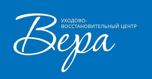фотография Центр помощи после инсульта Вера на Ульяновском проспекте