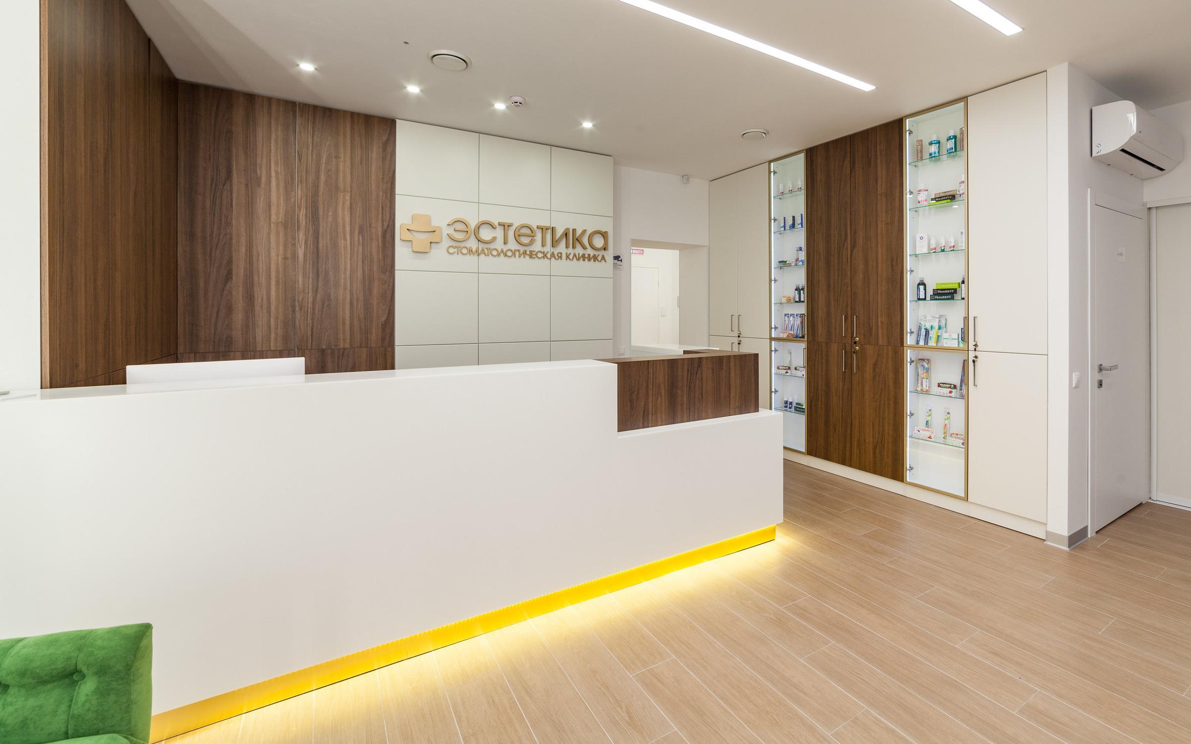 фотография Стоматологической клиники Эстетика на Вокзальной улице