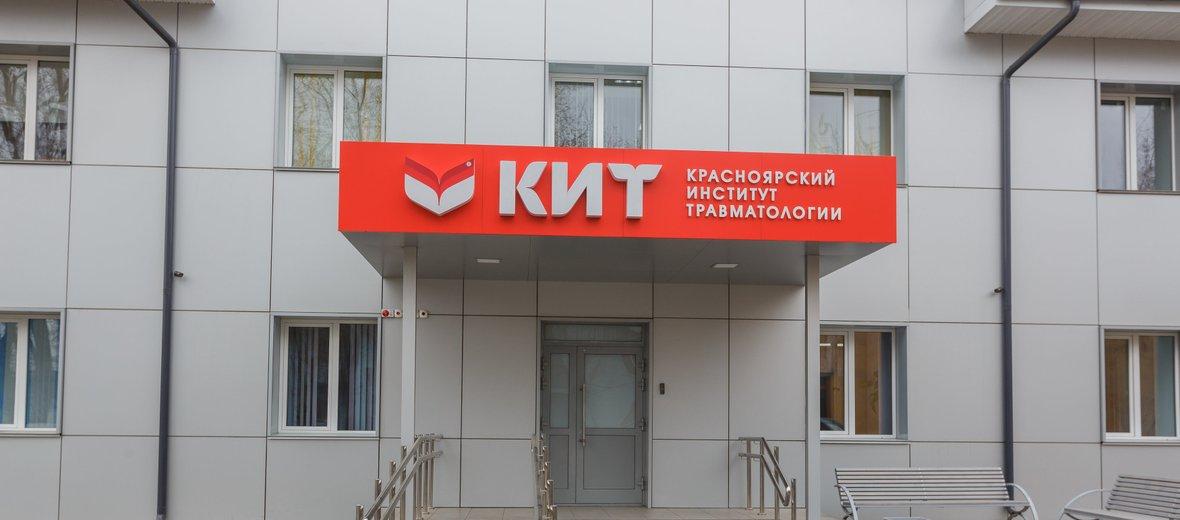 Фотогалерея - Красноярский институт травматологии КИТ