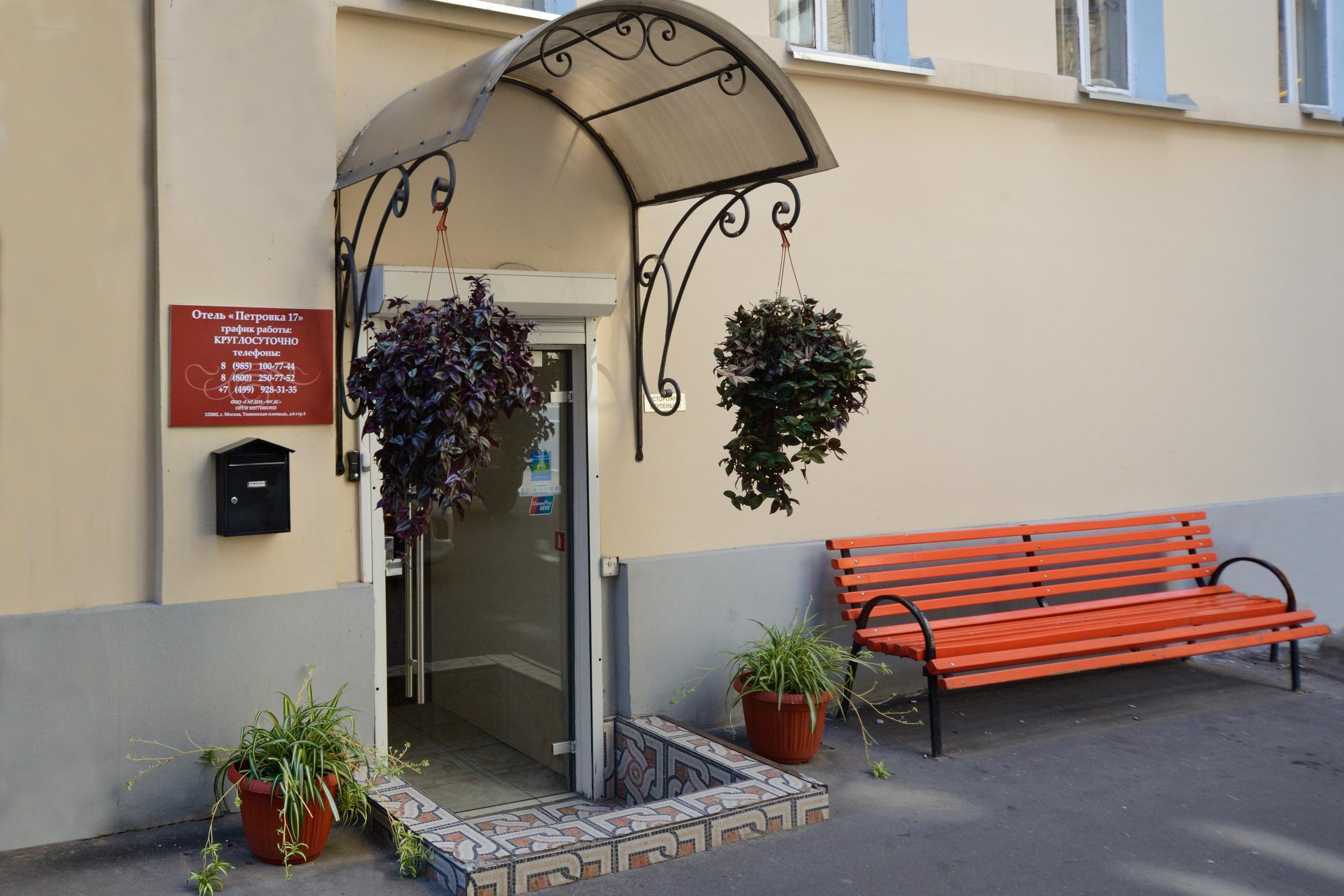 фотография Отеля Петровка 17 на улице Петровка