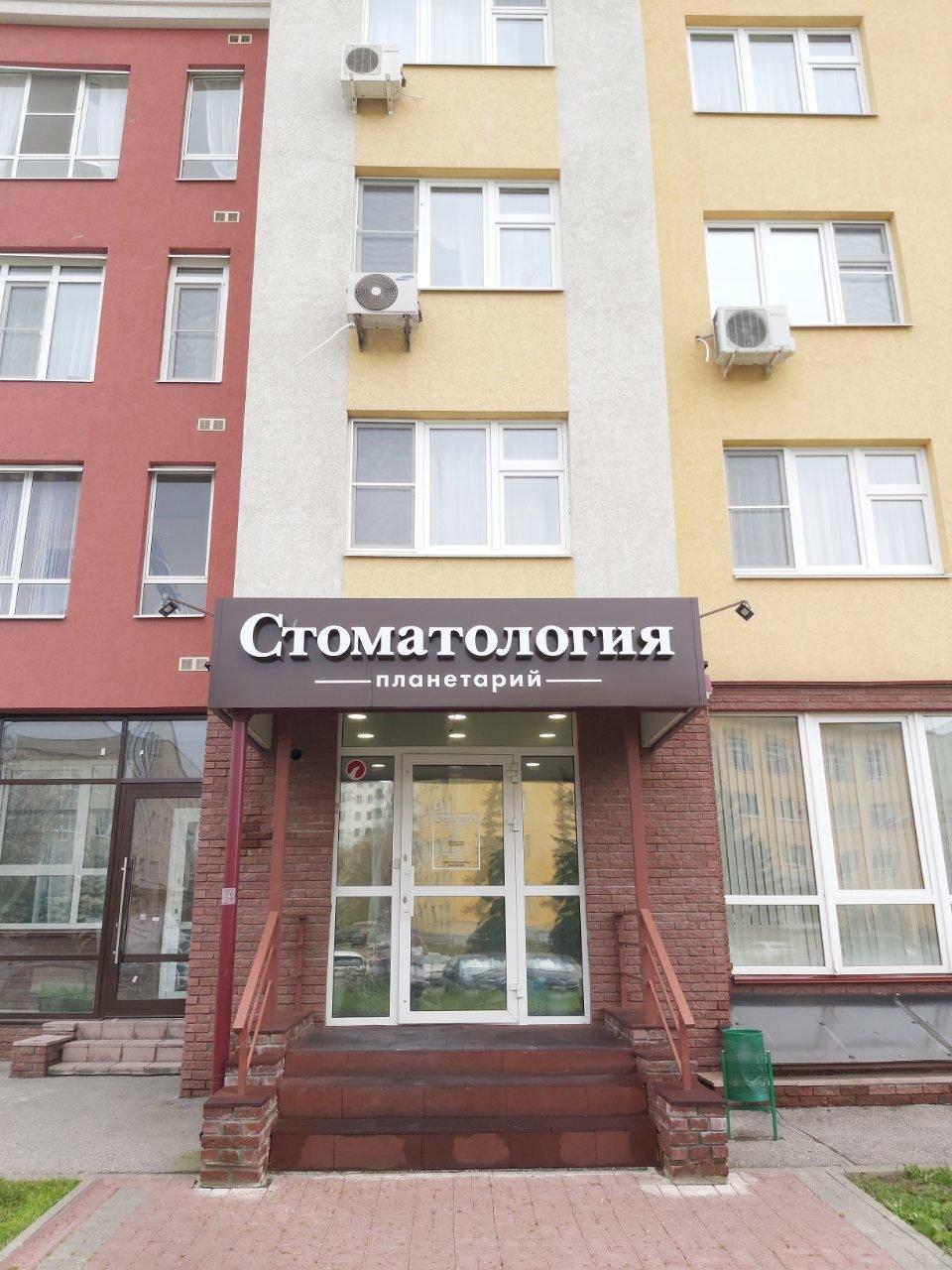 фотография Стоматологии Планетарий на Белозерской улице