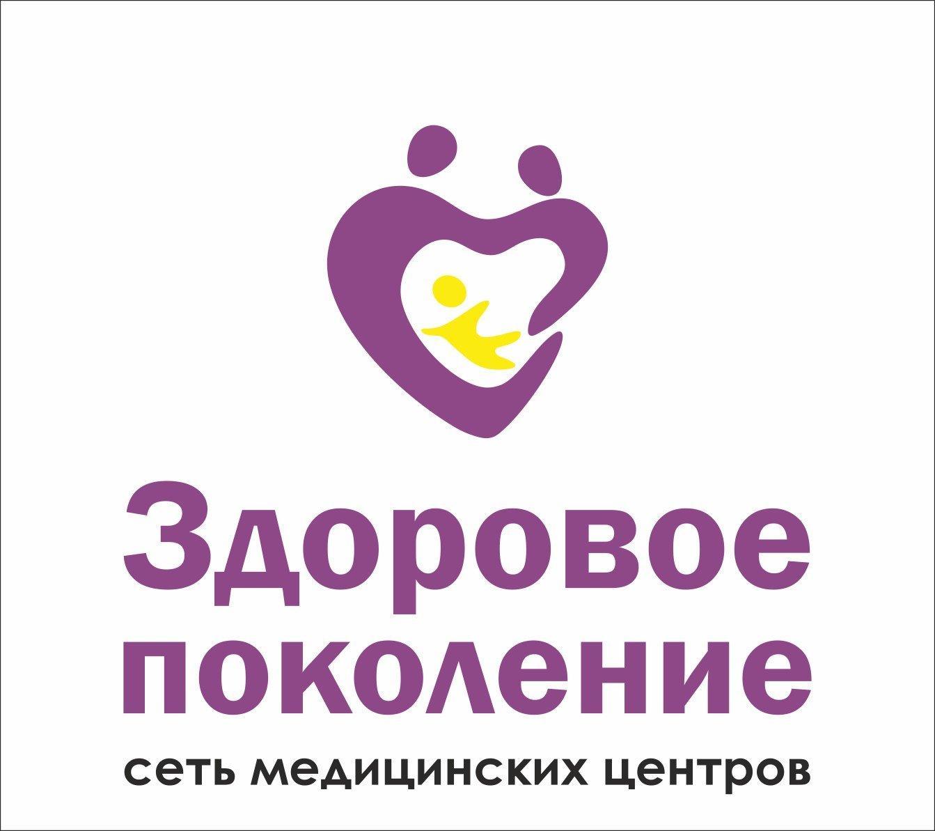 фотография Медицинского центра Здоровое поколение на улице Косыгина