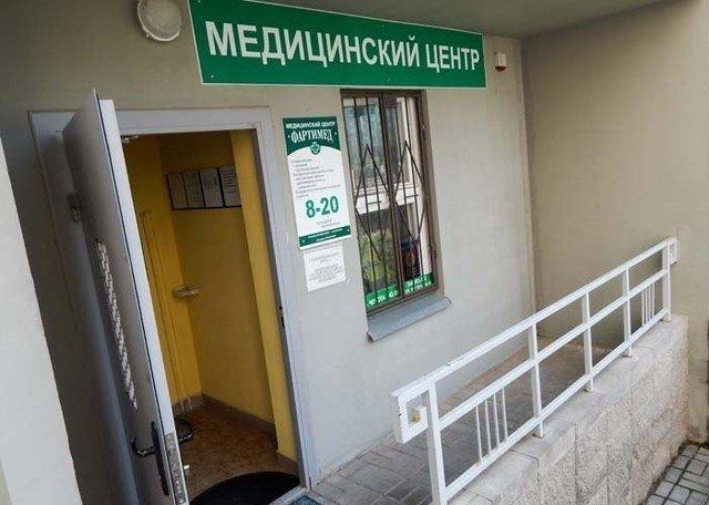 фотография Медицинского центра Фартимед на улице Яна Чечота