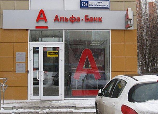 Хоум кредит банк одинцово