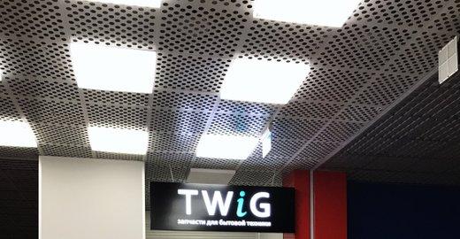 фотография Интернет-магазина TWiG на Снежной улице