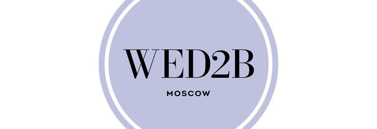 фотография Сервис по продаже и аренде платьев WED2B на Садовой-Каретной улице