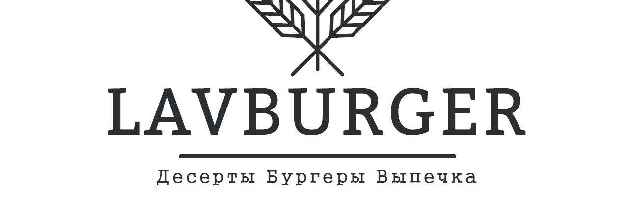 фотография Бургерной Lavburger на Судостроительной улице