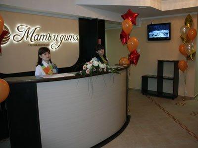 вакансии мать и дитя уфа официальный сайт своему любимому