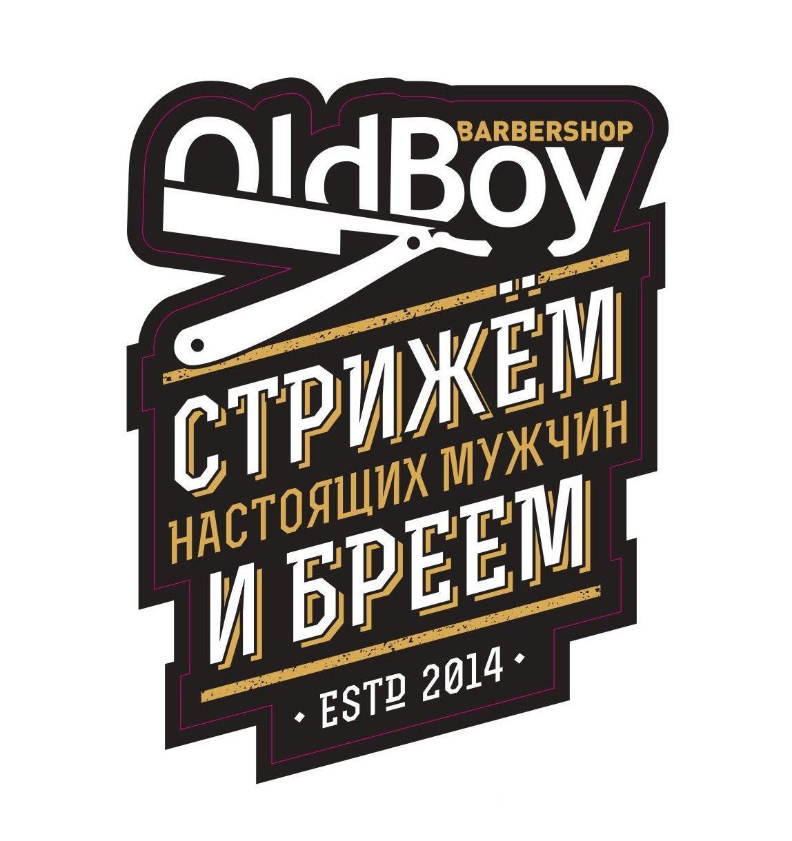 фотография Мужской парикмахерской OldBoy Barbershop Ryazan