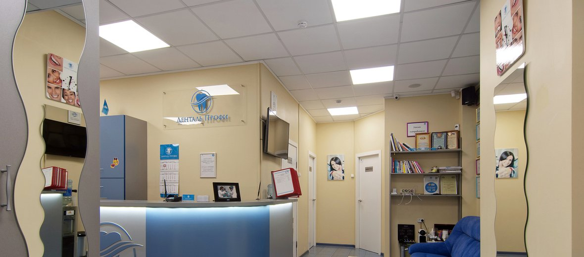 Фотогалерея - Стоматологическая клиника Денталь Профи в Митино