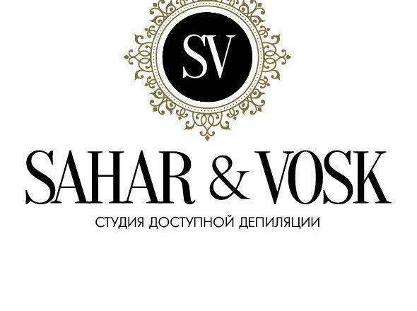 фотография Студии доступной депиляции SAHAR&VOSK в Мытищах
