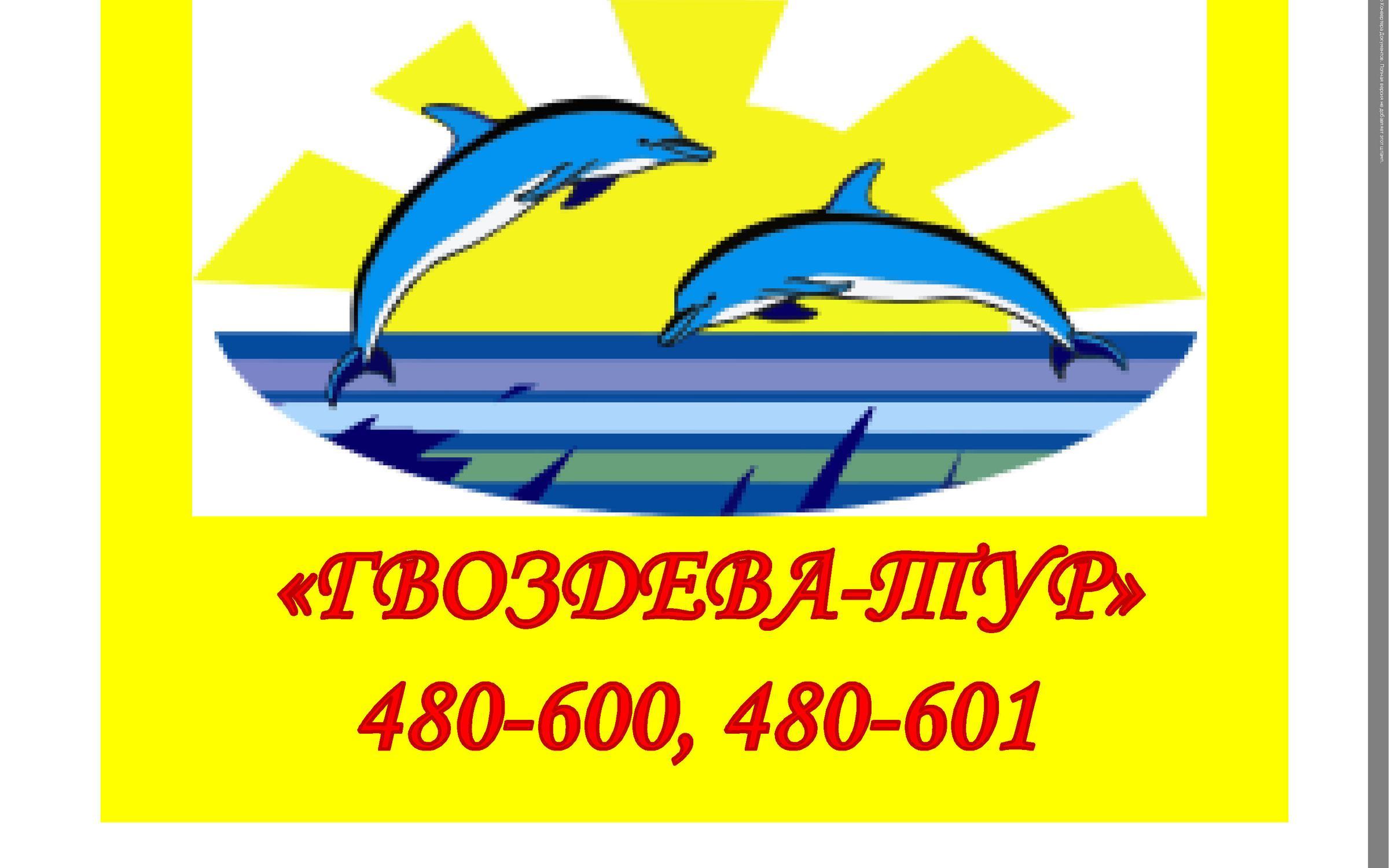 фотография Туристического агентства Гвоздева-Тур на Красной набережной