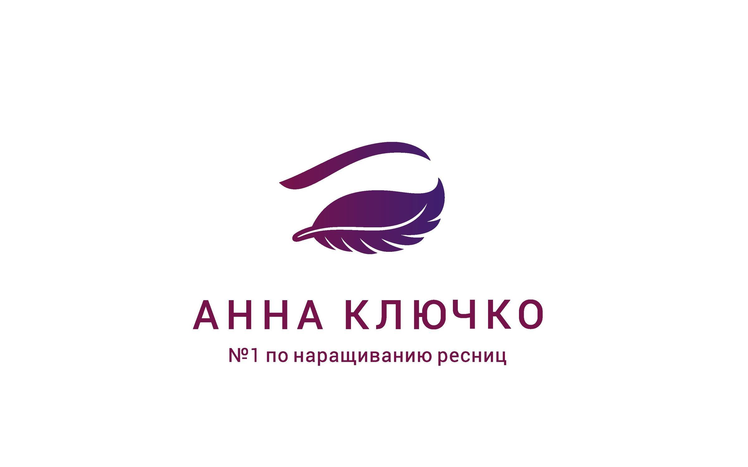 фотография Студии по наращиванию ресниц Анны Ключко  на метро Профсоюзная