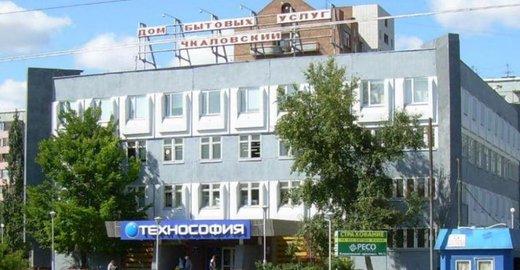 фотография Дома быта Чкаловский