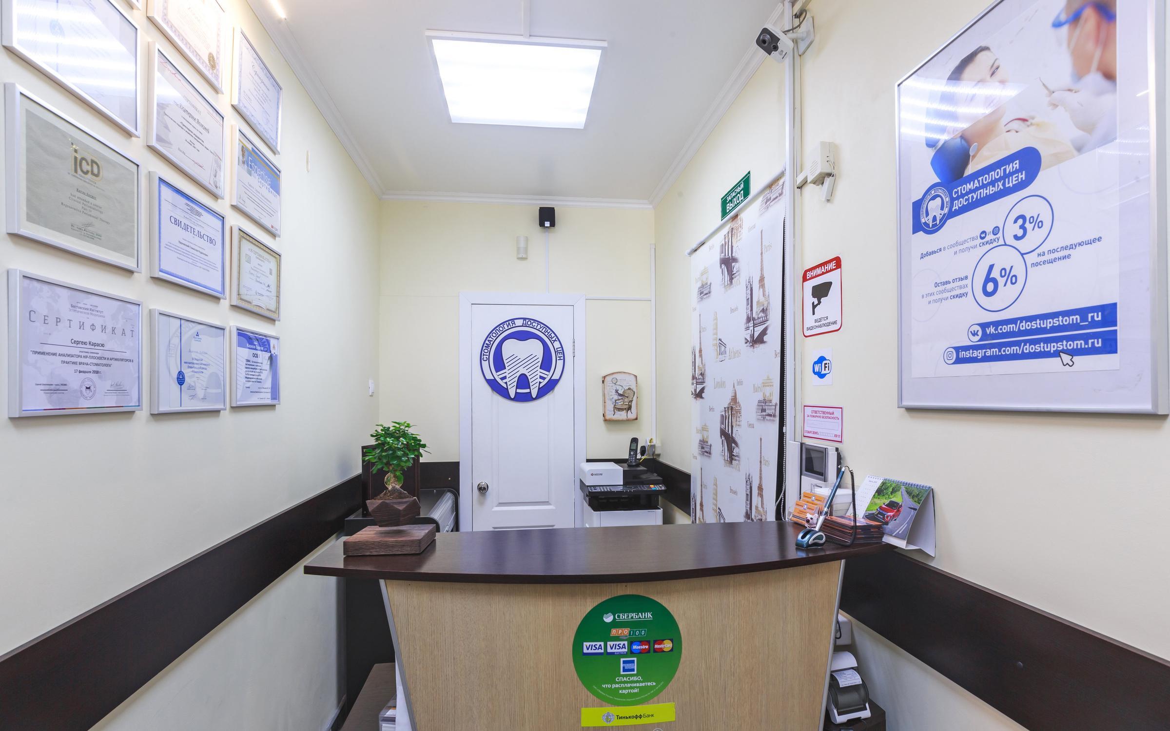 фотография Стоматологии доступных цен на Ключевой улице