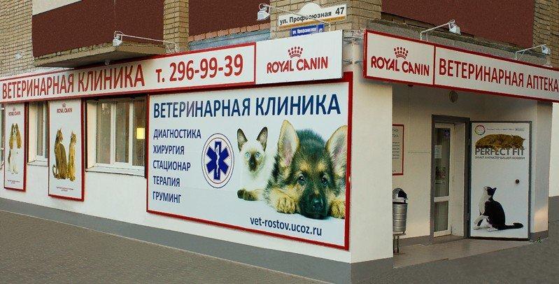 фотография Клиника скорой ветеринарной помощи на Профсоюзной улице