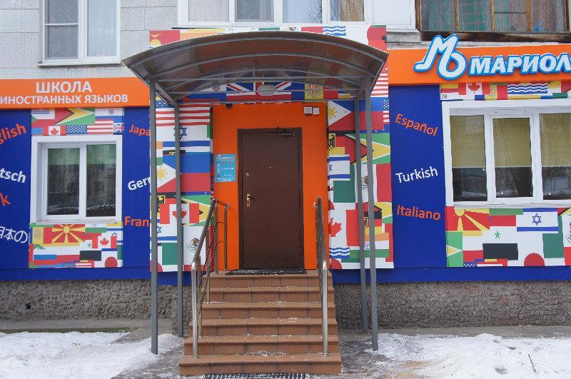 фотография Школы иностранных языков Мариоль на улице Владимира Невского