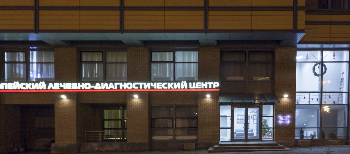 Фотогалерея - Европейский лечебно-диагностический центр АТЕ клиник