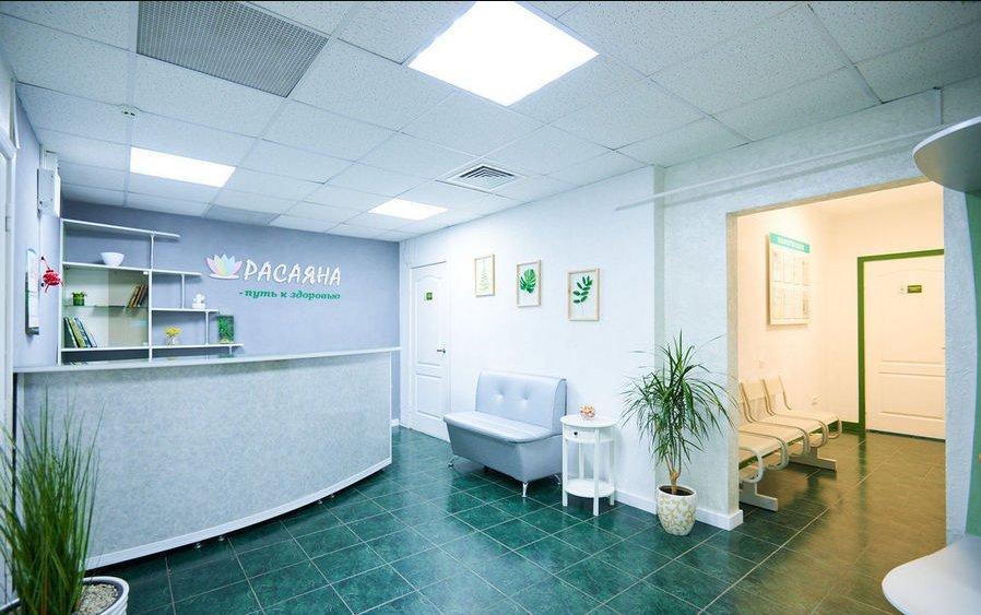 фотография Медицинского центра Расаяна