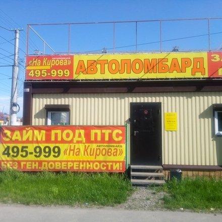 Займ под птс ленинский район автосалон тц москва отзывы