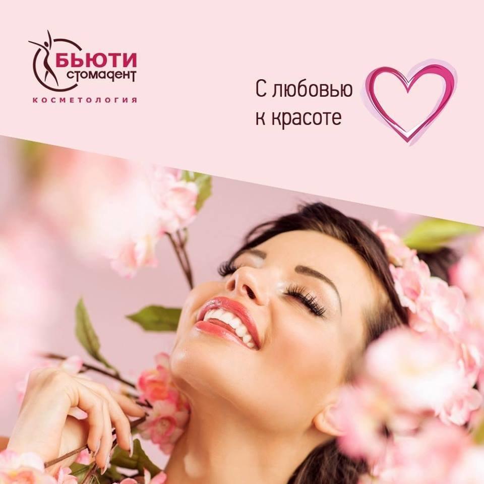 фотография Косметологической клиники Бьюти-Стомадент