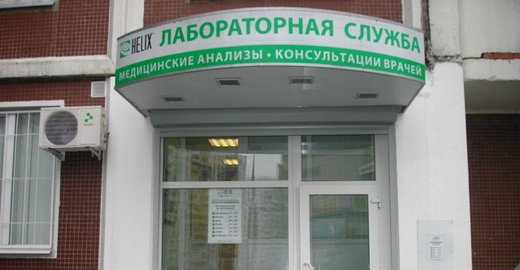 Анализ мочи Новокосино медицинская справка форма 086 в казахстане образец скачать